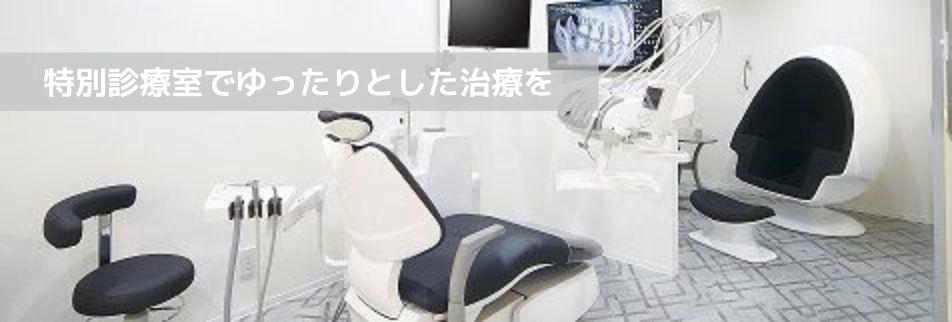 テルース歯科&ImplantOffice